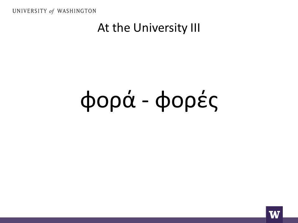 At the University III φορά - φορές