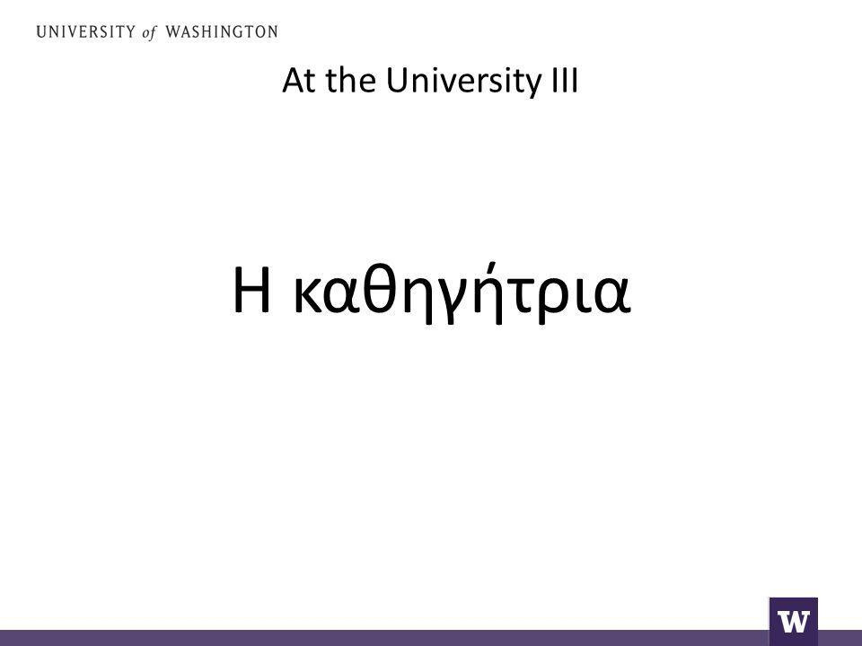 At the University III Η καθηγήτρια