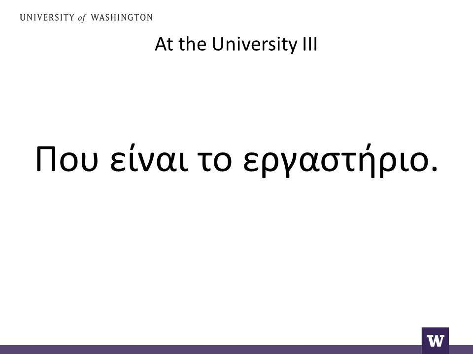 At the University III Που είναι το εργαστήριο.