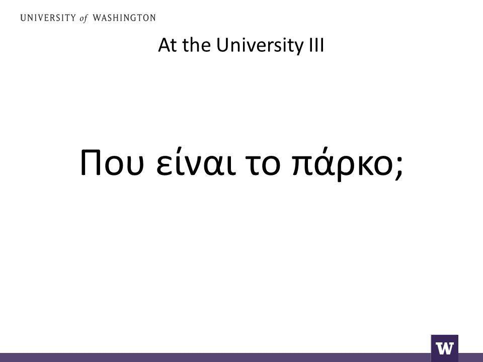 At the University III Που είναι το πάρκο;