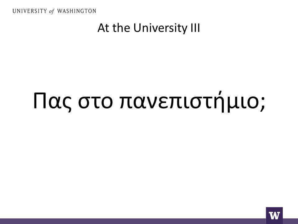 At the University III Πας στο πανεπιστήμιο;
