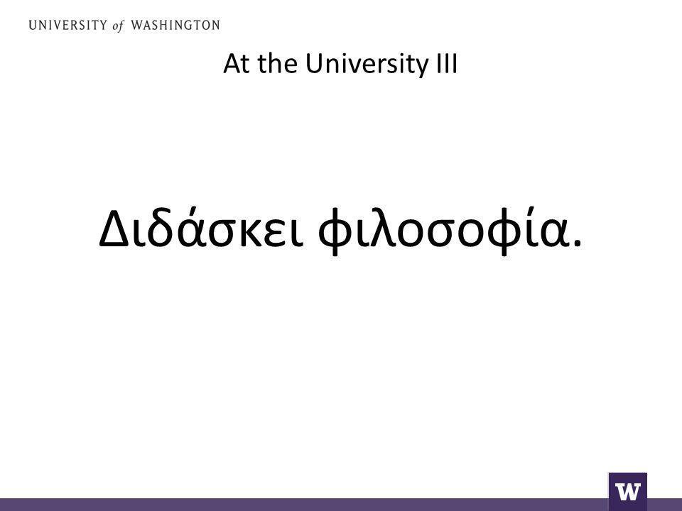 At the University III Διδάσκει φιλοσοφία.