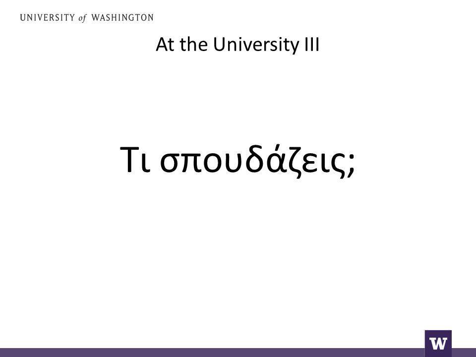 At the University III Τι σπουδάζεις;