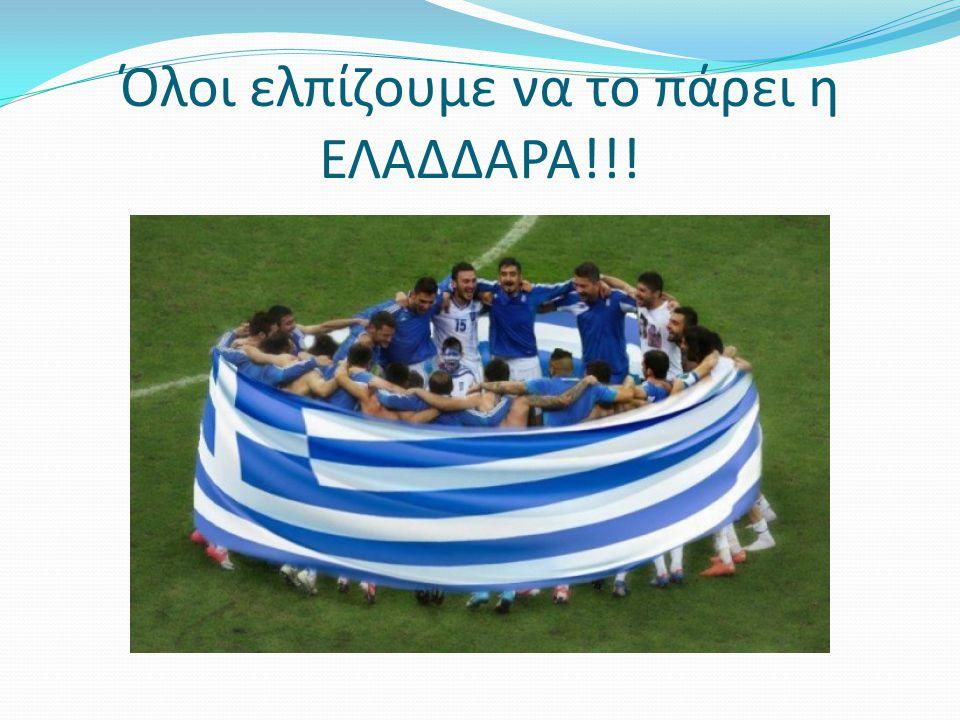 Οι 18 παίχτες της εθνικής μας