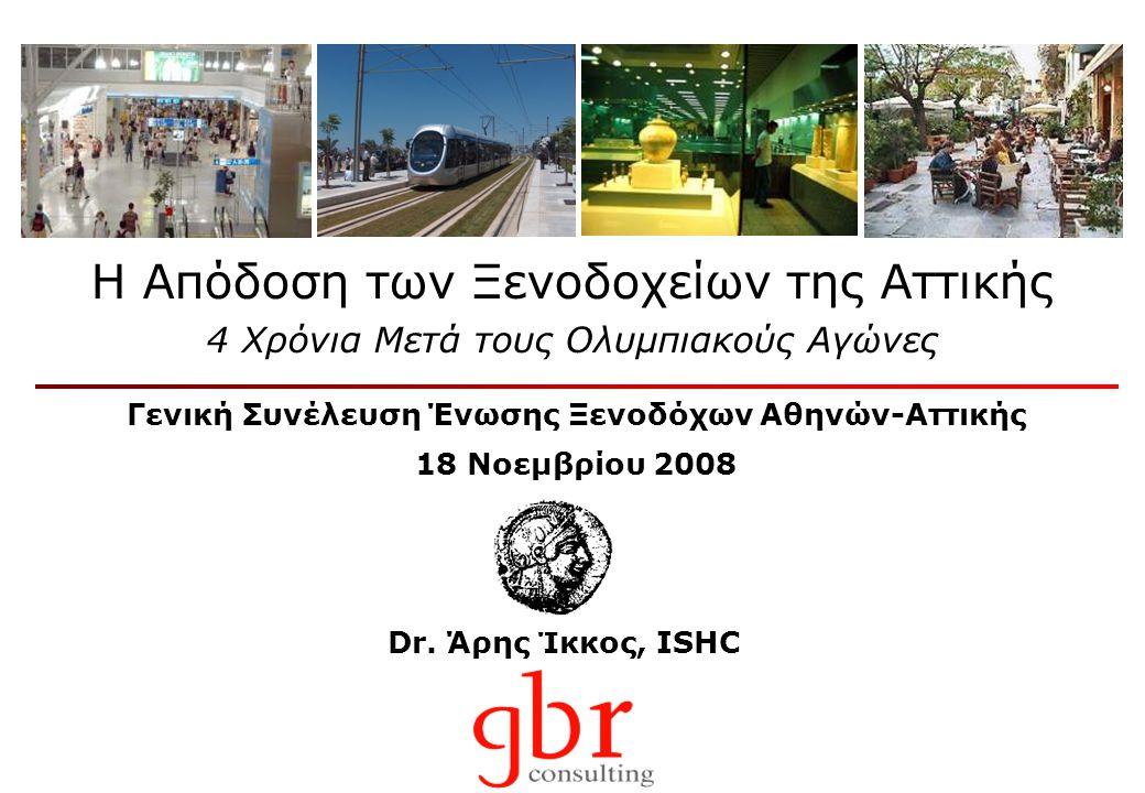 Η Αθήνα & το top 10 της Ευρώπης - Εκατομμύρια Διανυκτερεύσεις Πηγή: Tourmis, European Cities Tourism, INE, ΕΣΥΕ Σε εκατομμύρια 20002001200220032004200520062007 07/04 Δ% Λονδίνο 124.4115.9110.8111.7118.7119.6125.7119.10.40.3% Παρίσι33.533.0 30.931.633.735.535.74.112.9% Ρώμη14.815.014.718.923.125.928.230.97.833.7% Δουβλίνο17.120.619.118.820.421.923.724.03.617.6% Μαδρίτη12.712.212.312.213.414.916.517.54.130.5% Βερολίνο11.411.311.011.313.914.615.917.33.424.4% Βαρκελώνη7.87.98.58.910.110.913.213.63.534.7% Πράγα7.38.37.08.410.711.211.312.21.514.0% Βιέννη8.2 8.59.19.510.110.41.314.3% Άμστερνταμ7.88.18.07.67.98.28.68.80.911.9% Αθήνα 5.04.34.64.54.74.95.46.01.327.7%