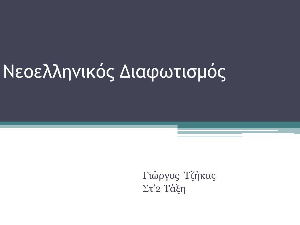 Νεοελληνικός Διαφωτισμός Γιώργος Τζήκας Στ'2 Τάξη