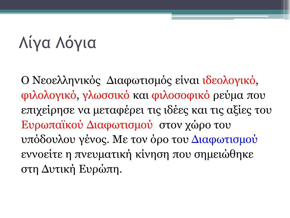 Λίγα Λόγια Ο Νεοελληνικός Διαφωτισμός είναι ιδεολογικό, φιλολογικό, γλωσσικό και φιλοσοφικό ρεύμα που επιχείρησε να μεταφέρει τις ιδέες και τις αξίες