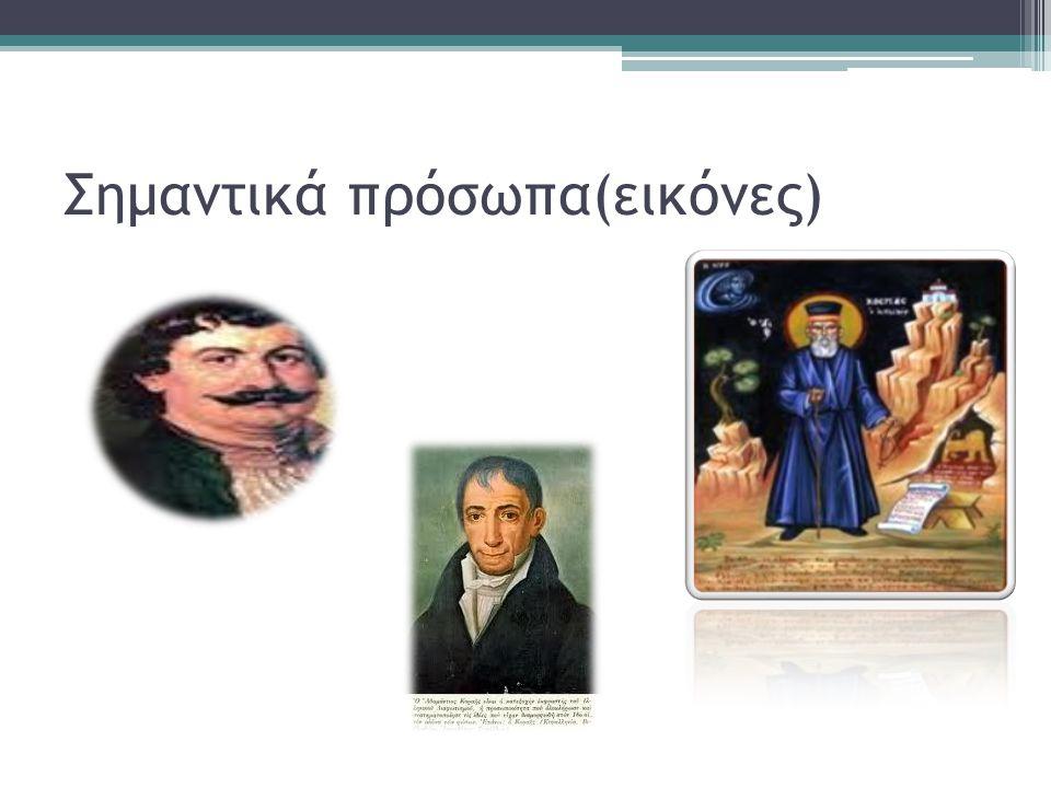 Σημαντικά πρόσωπα(εικόνες)