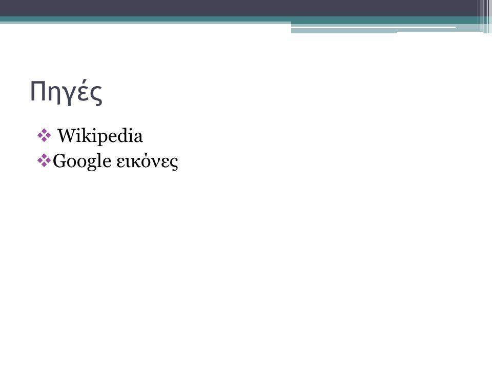 Πηγές  W Wikipedia GGoogle εικόνες