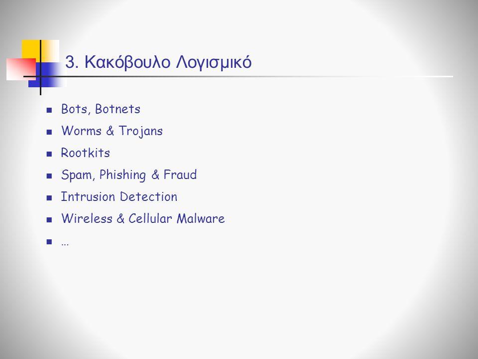 3. Κακόβουλο Λογισμικό Bots, Botnets Worms & Trojans Rootkits Spam, Phishing & Fraud Intrusion Detection Wireless & Cellular Malware …