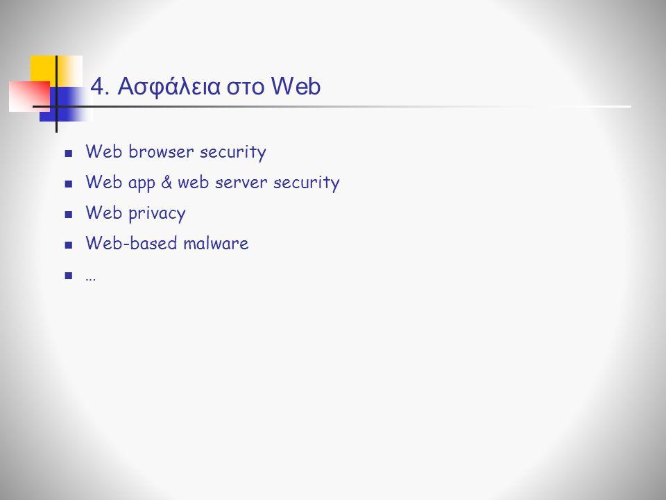 4. Ασφάλεια στο Web Web browser security Web app & web server security Web privacy Web-based malware …
