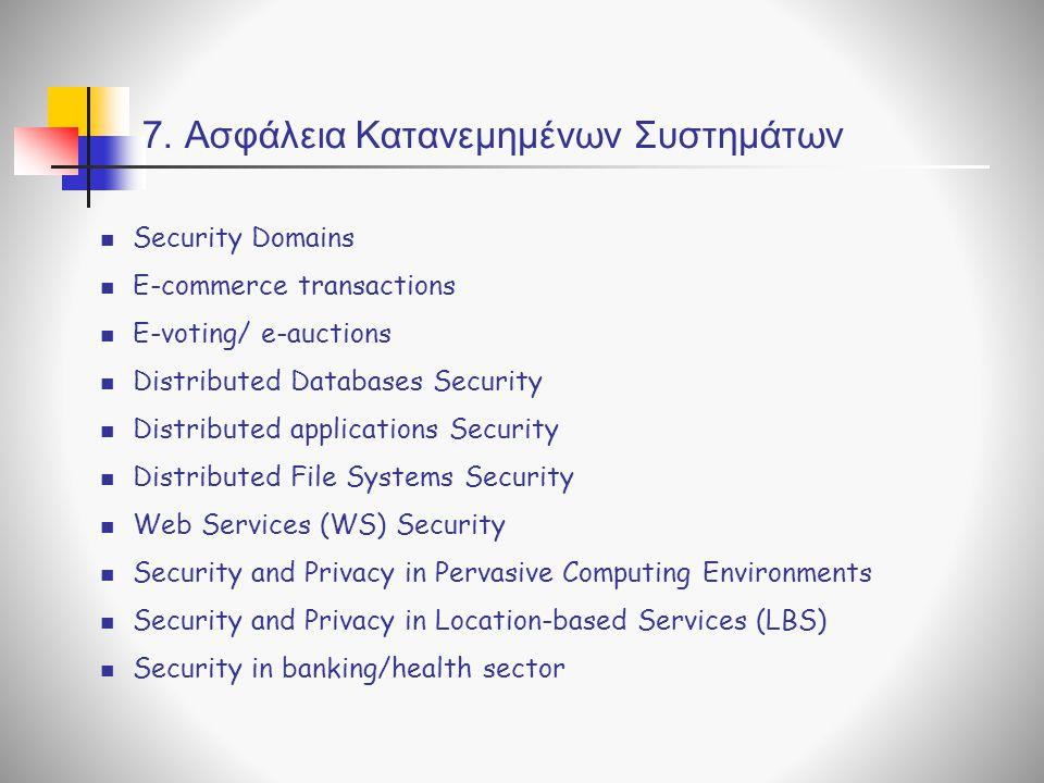7. Ασφάλεια Κατανεμημένων Συστημάτων Security Domains E-commerce transactions E-voting/ e-auctions Distributed Databases Security Distributed applicat