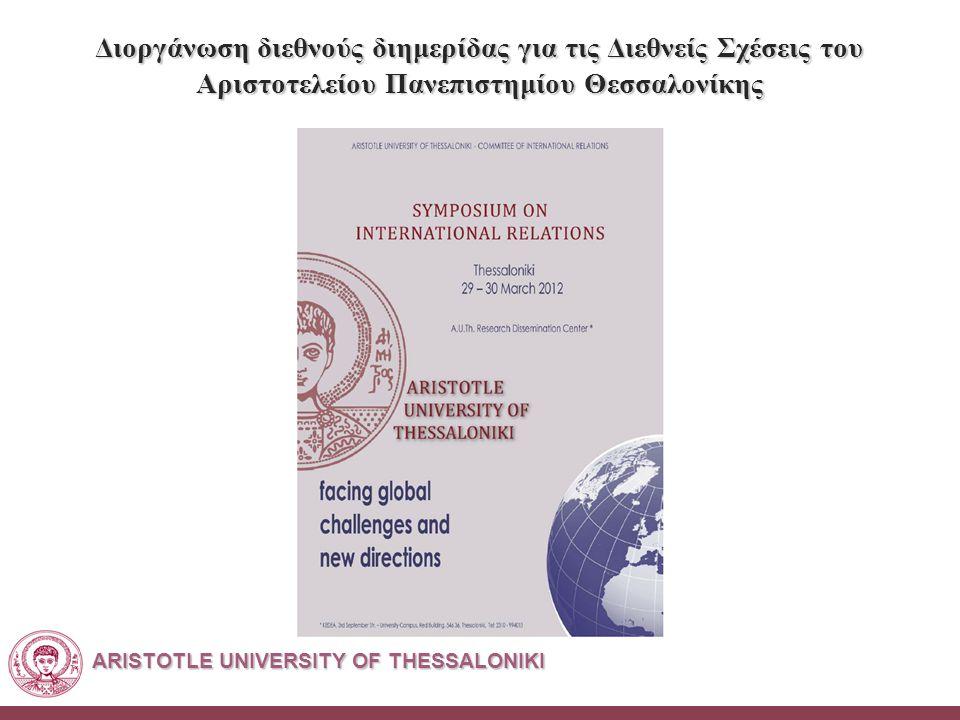 ARISTOTLE UNIVERSITY OF THESSALONIKI Διοργάνωση διεθνούς διημερίδας για τις Διεθνείς Σχέσεις του Αριστοτελείου Πανεπιστημίου Θεσσαλονίκης