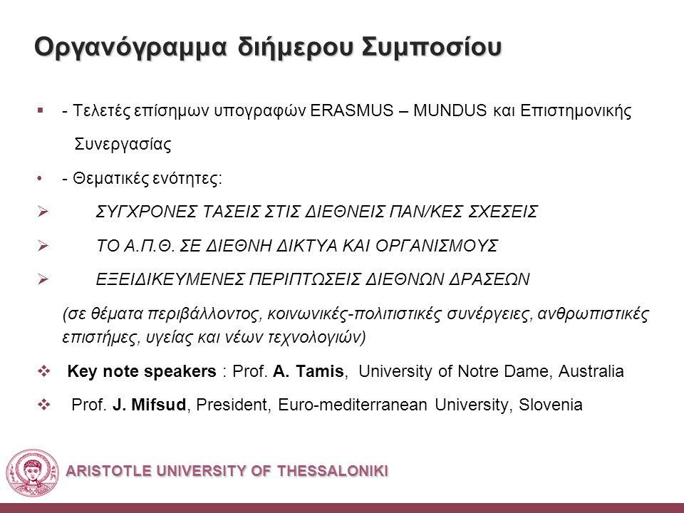ARISTOTLE UNIVERSITY OF THESSALONIKI Οργανόγραμμα διήμερου Συμποσίου  - Τελετές επίσημων υπογραφών ERASMUS – MUNDUS και Επιστημονικής Συνεργασίας - Θεματικές ενότητες:  ΣΥΓΧΡΟΝΕΣ ΤΑΣΕΙΣ ΣΤΙΣ ΔΙΕΘΝΕΙΣ ΠΑΝ/ΚΕΣ ΣΧΕΣΕΙΣ  ΤΟ Α.Π.Θ.