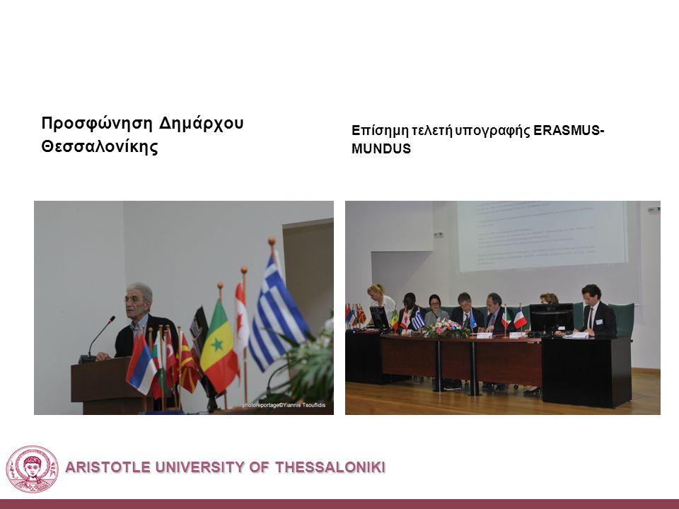 ARISTOTLE UNIVERSITY OF THESSALONIKI Προσφώνηση Δημάρχου Θεσσαλονίκης Επίσημη τελετή υπογραφής ERASMUS- MUNDUS