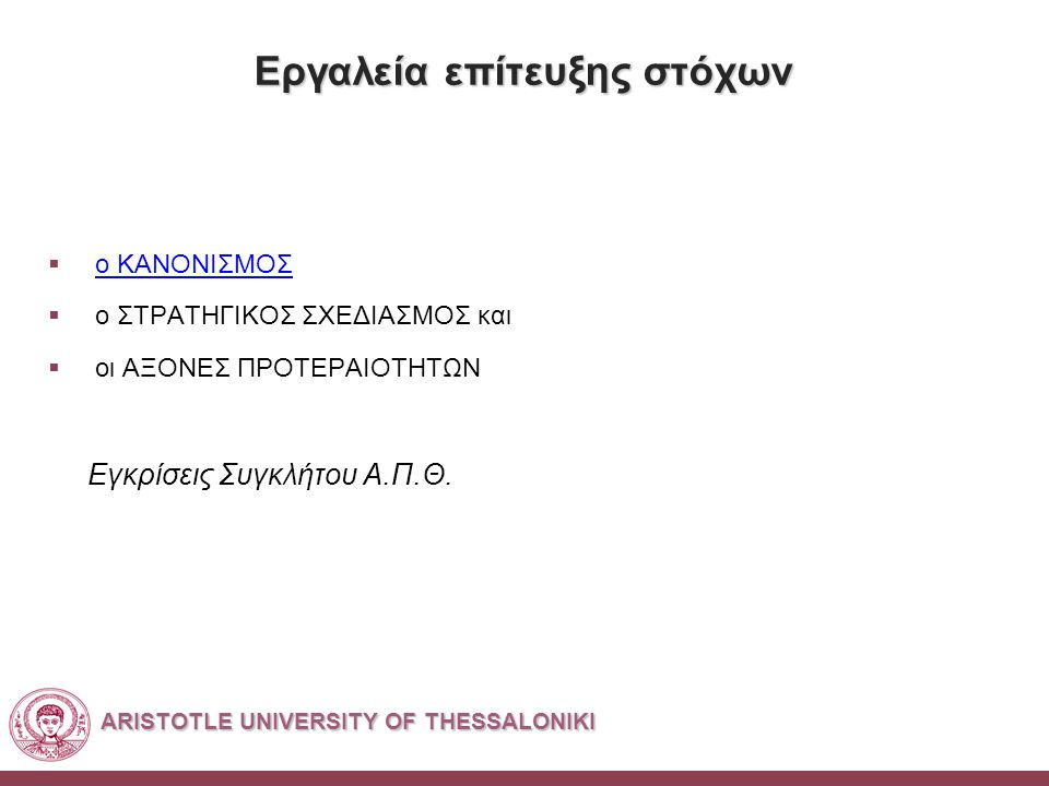 ARISTOTLE UNIVERSITY OF THESSALONIKI Μεταξύ άλλων, Συμφωνίες έχουν υπογραφεί με τα εξής Πανεπιστήμια : La Trobe University, Australia York University, Canada Fudan University Chinese Academy of Social Sciences, China University of Cyprus, Cyprus Arab Academy of Sciences Technology and Maritime Transport, Egypt University of Cologne, Germany University of Okayama, Japan Jordan University of Science and Technology, Jordan National Autonomous University of Mexico, Mexico Institute of Sharia Sciences, Oman Lomonosov State University, Russia Moscow State Institute of International Relations, Russia University of Berkley, U.S.A.