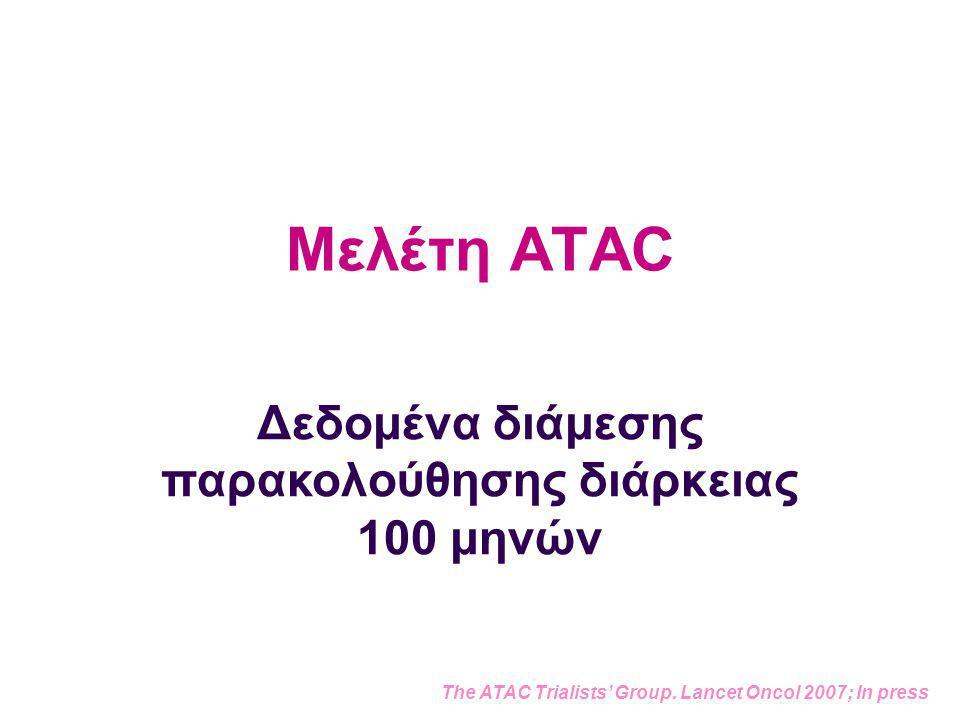 Μελέτη ATAC The ATAC Trialists' Group. Lancet Oncol 2007; In press Δεδομένα διάμεσης παρακολούθησης διάρκειας 100 μηνών
