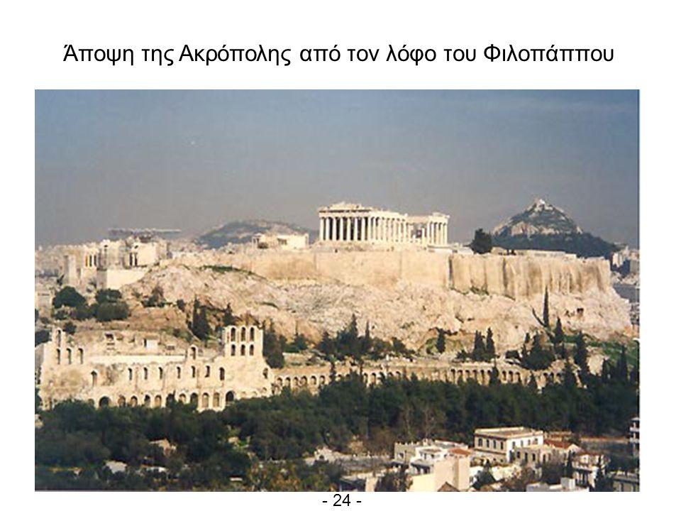 Άποψη της Ακρόπολης από τον λόφο του Φιλοπάππου - 24 -