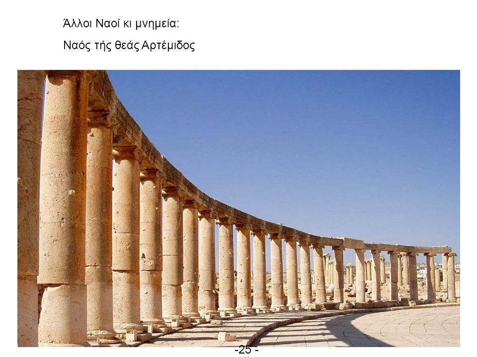 Άλλοι Ναοί κι μνημεία: Ναός τής θεάς Αρτέμιδος -25 -