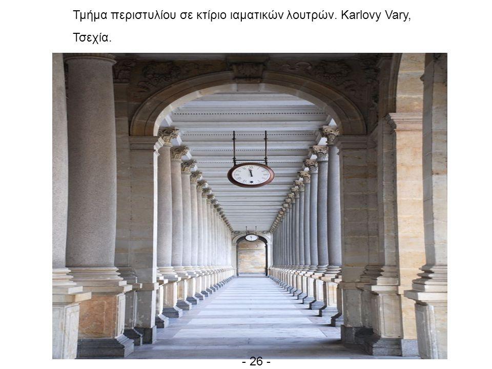 Τμήμα περιστυλίου σε κτίριο ιαματικών λουτρών. Karlovy Vary, Τσεχία. - 26 -