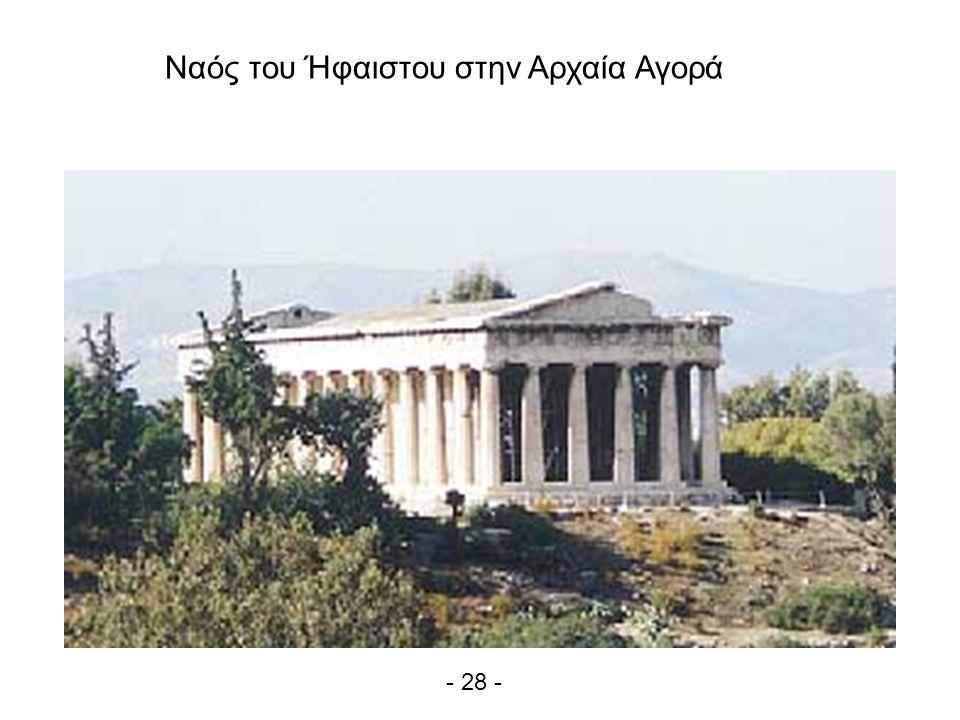 Ναός του Ήφαιστου στην Αρχαία Αγορά - 28 -