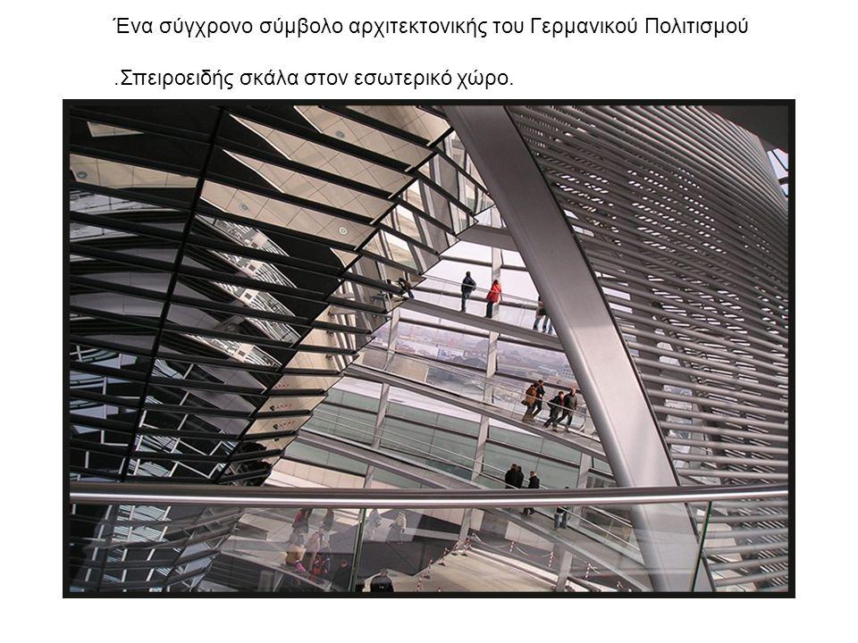 Ένα σύγχρονο σύμβολο αρχιτεκτονικής του Γερμανικού Πολιτισμού.Σπειροειδής σκάλα στον εσωτερικό χώρο.