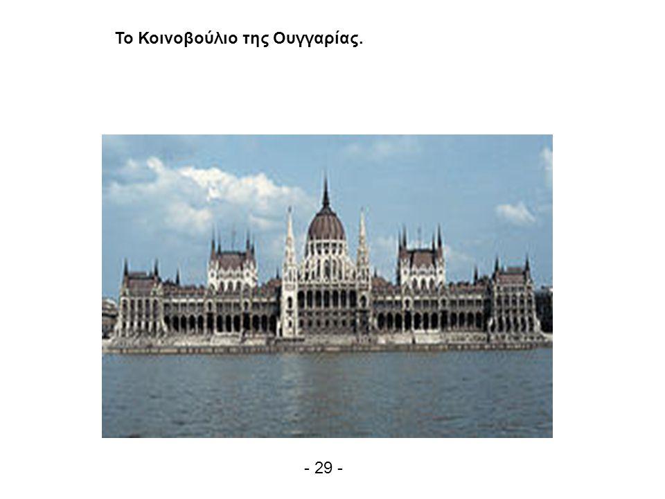 Το Κοινοβούλιο της Ουγγαρίας. - 29 -