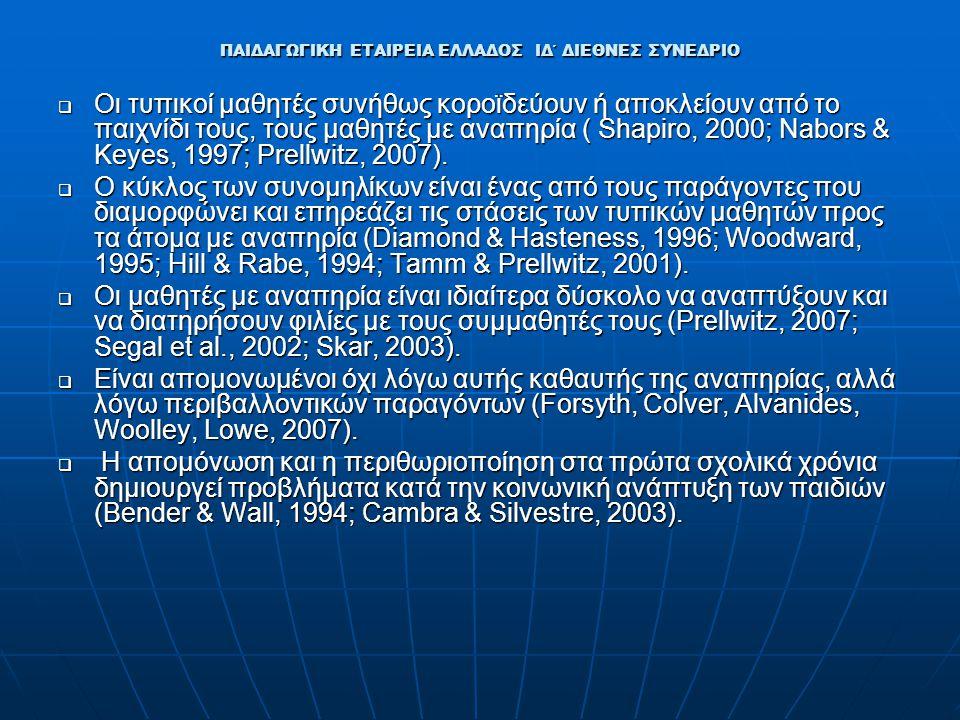 ΠΑΙΔΑΓΩΓΙΚΗ ΕΤΑΙΡΕΙΑ ΕΛΛΑΔΟΣ ΙΔ΄ ΔΙΕΘΝΕΣ ΣΥΝΕΔΡΙΟ  Οι τυπικοί μαθητές συνήθως κοροϊδεύουν ή αποκλείουν από το παιχνίδι τους, τους μαθητές με αναπηρία ( Shapiro, 2000; Nabors & Keyes, 1997; Prellwitz, 2007).