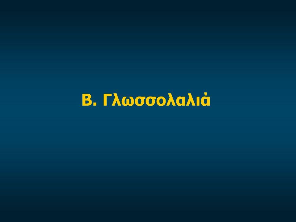 Β. Γλωσσολαλιά