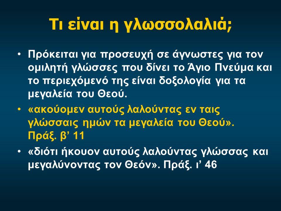 Τι είναι η γλωσσολαλιά; Πρόκειται για προσευχή σε άγνωστες για τον ομιλητή γλώσσες που δίνει το Άγιο Πνεύμα και το περιεχόμενό της είναι δοξολογία για τα μεγαλεία του Θεού.
