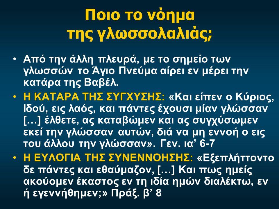 Ποιο το νόημα της γλωσσολαλιάς; Από την άλλη πλευρά, με το σημείο των γλωσσών το Άγιο Πνεύμα αίρει εν μέρει την κατάρα της Βαβέλ.