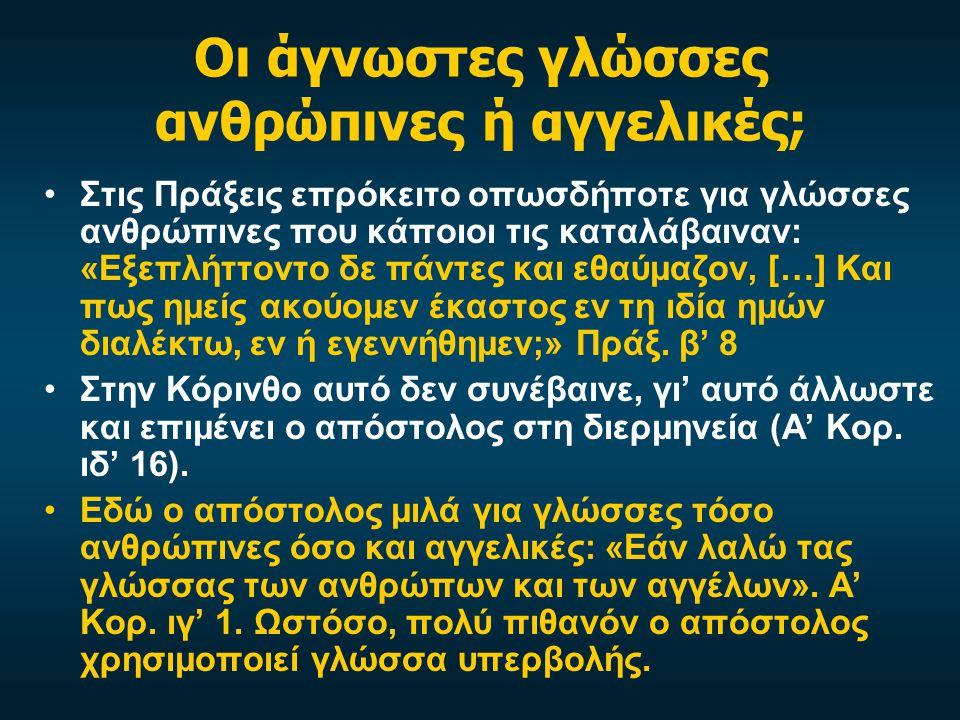 Οι άγνωστες γλώσσες ανθρώπινες ή αγγελικές; Στις Πράξεις επρόκειτο οπωσδήποτε για γλώσσες ανθρώπινες που κάποιοι τις καταλάβαιναν: «Εξεπλήττοντο δε πάντες και εθαύμαζον, […] Και πως ημείς ακούομεν έκαστος εν τη ιδία ημών διαλέκτω, εν ή εγεννήθημεν;» Πράξ.