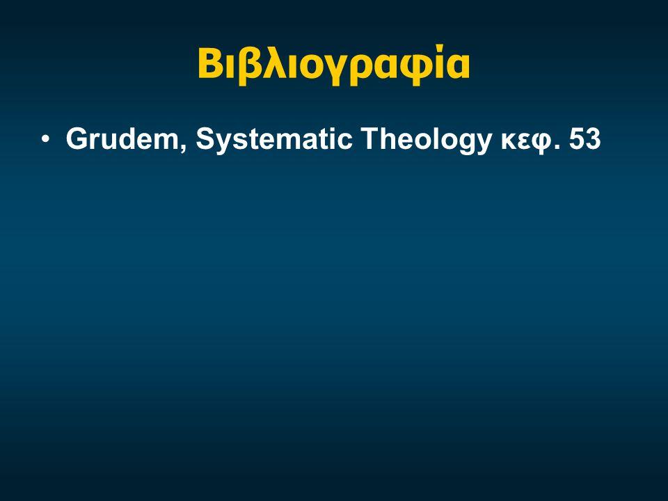 Βιβλιογραφία Grudem, Systematic Theology κεφ. 53