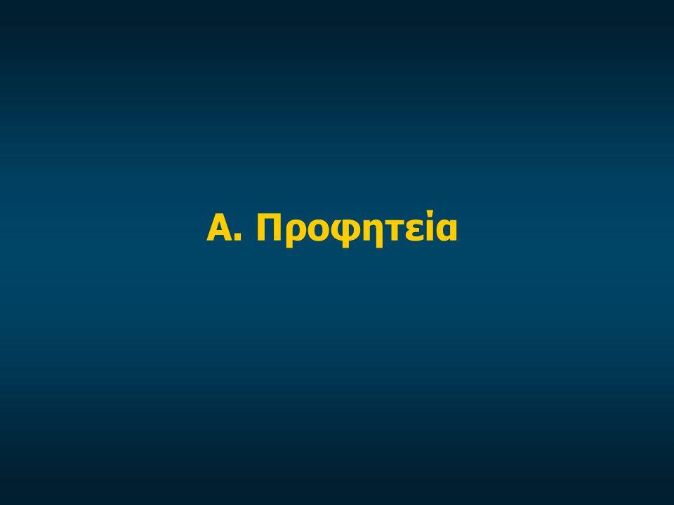 Α. Προφητεία