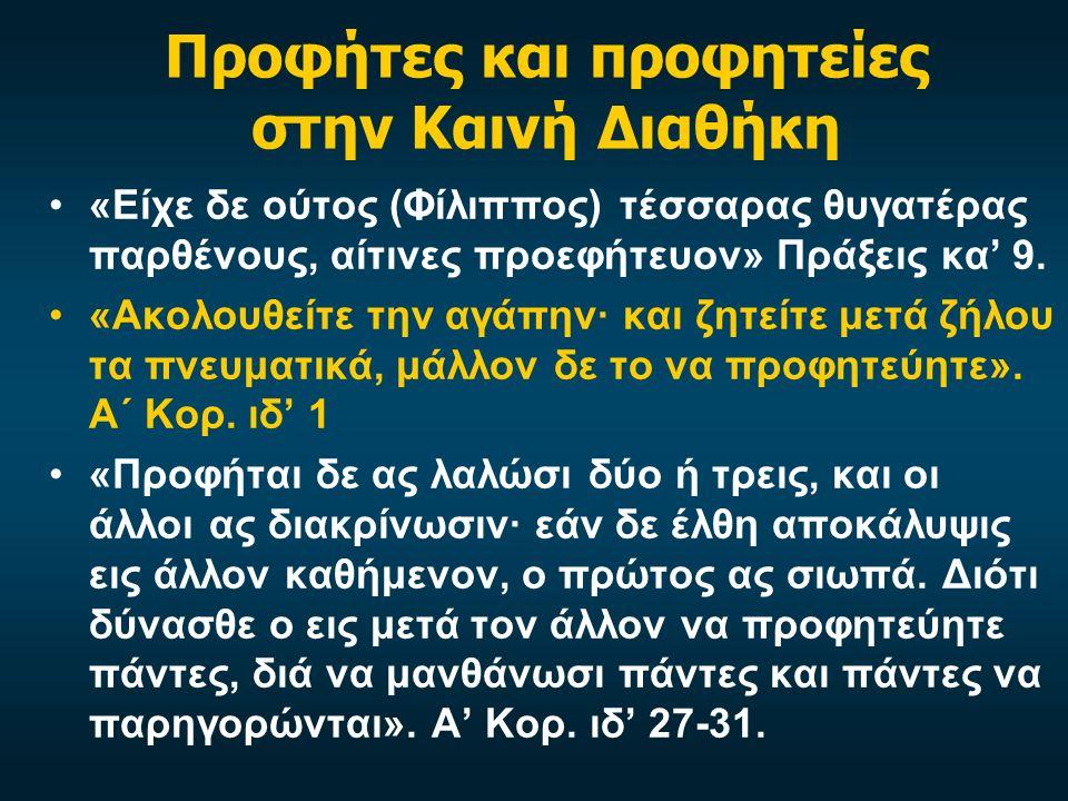 Προφήτες και προφητείες στην Καινή Διαθήκη «Είχε δε ούτος (Φίλιππος) τέσσαρας θυγατέρας παρθένους, αίτινες προεφήτευον» Πράξεις κα' 9.