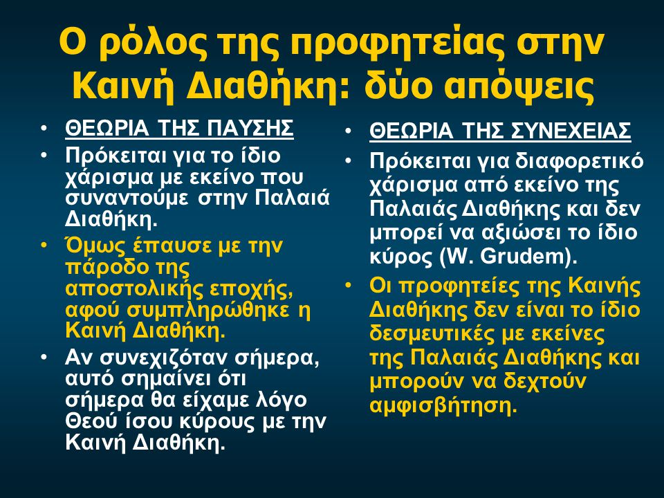 Ο ρόλος της προφητείας στην Καινή Διαθήκη: δύο απόψεις ΘΕΩΡΙΑ ΤΗΣ ΠΑΥΣΗΣ Πρόκειται για το ίδιο χάρισμα με εκείνο που συναντούμε στην Παλαιά Διαθήκη.