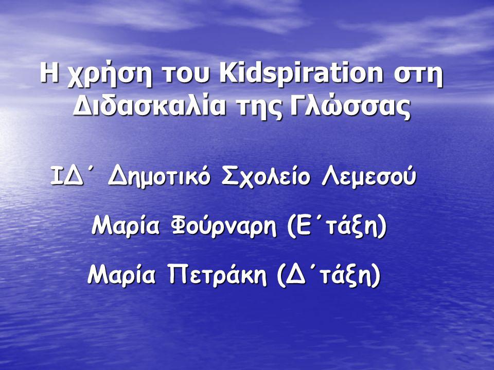 Η χρήση του Kidspiration στη Διδασκαλία της Γλώσσας ΙΔ΄ Δημοτικό Σχολείο Λεμεσού Μαρία Φούρναρη (Ε΄τάξη) Μαρία Φούρναρη (Ε΄τάξη) Μαρία Πετράκη (Δ΄τάξη)