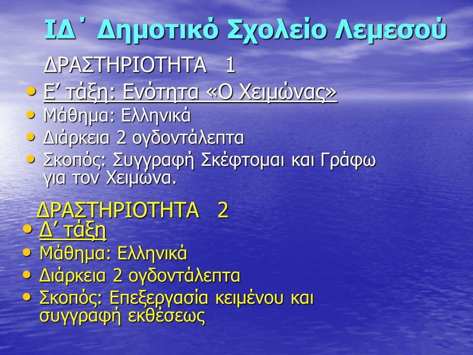 ΔΡΑΣΤΗΡΙΟΤΗΤΑ 1 Ε' τάξη: Ενότητα «Ο Χειμώνας» Ε' τάξη: Ενότητα «Ο Χειμώνας» Μάθημα: Ελληνικά Μάθημα: Ελληνικά Διάρκεια 2 ογδοντάλεπτα Διάρκεια 2 ογδοντάλεπτα Σκοπός: Συγγραφή Σκέφτομαι και Γράφω για τον Χειμώνα.