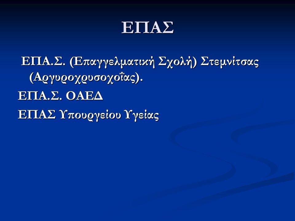 ΕΠΑΣ ΕΠΑ.Σ.(Επαγγελματική Σχολή) Στεμνίτσας (Αργυροχρυσοχοΐας).