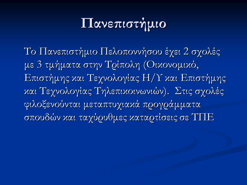 Πανεπιστήμιο Το Πανεπιστήμιο Πελοποννήσου έχει 2 σχολές με 3 τμήματα στην Τρίπολη (Οικονομικό, Επιστήμης και Τεχνολογίας Η/Υ και Επιστήμης και Τεχνολογίας Τηλεπικοινωνιών).