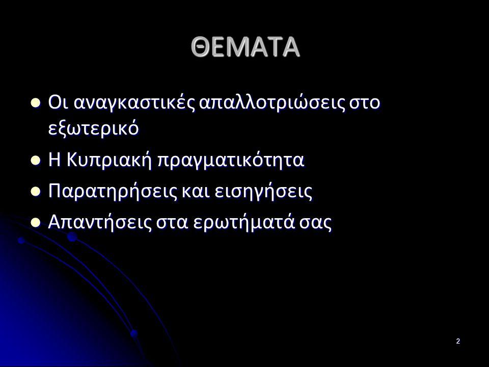 2 ΘΕΜΑΤΑ Οι αναγκαστικές απαλλοτριώσεις στο εξωτερικό Οι αναγκαστικές απαλλοτριώσεις στο εξωτερικό Η Κυπριακή πραγματικότητα Η Κυπριακή πραγματικότητα Παρατηρήσεις και εισηγήσεις Παρατηρήσεις και εισηγήσεις Απαντήσεις στα ερωτήματά σας Απαντήσεις στα ερωτήματά σας