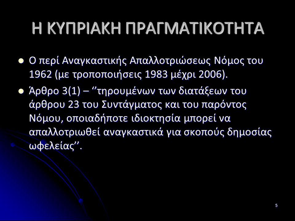 5 Η ΚΥΠΡΙΑΚΗ ΠΡΑΓΜΑΤΙΚΟΤΗΤΑ Ο περί Αναγκαστικής Απαλλοτριώσεως Νόμος του 1962 (με τροποποιήσεις 1983 μέχρι 2006).