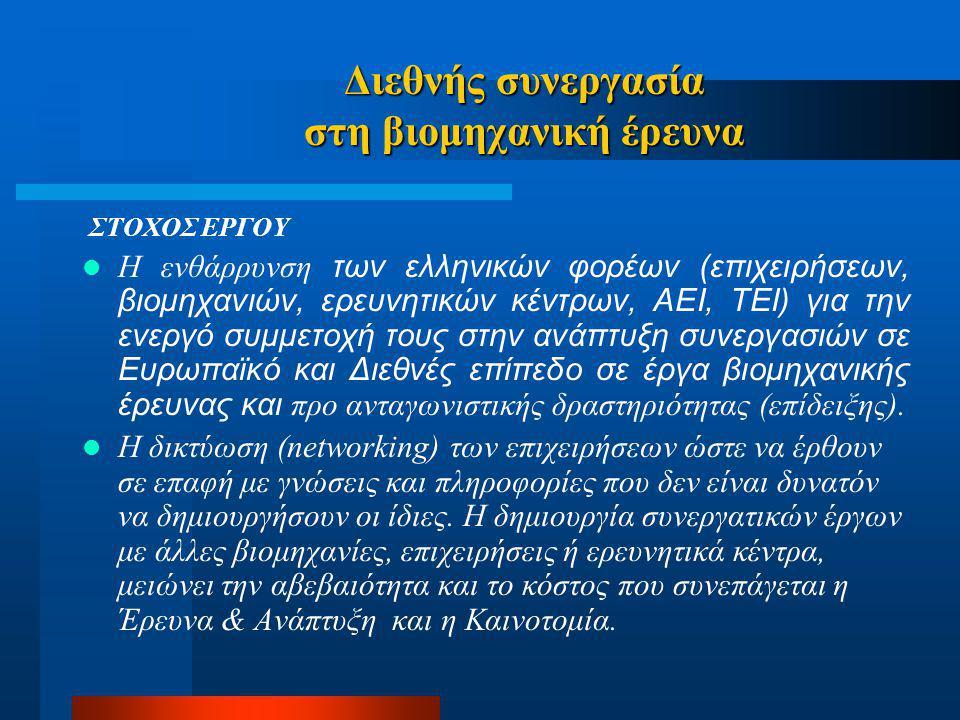 Διεθνής συνεργασία στη βιομηχανική έρευνα ΣΤΟΧΟΣ ΕΡΓΟΥ Η ενθάρρυνση των ελληνικών φορέων (επιχειρήσεων, βιομηχανιών, ερευνητικών κέντρων, ΑΕΙ, ΤΕΙ) για την ενεργό συμμετοχή τους στην ανάπτυξη συνεργασιών σε Ευρωπαϊκό και Διεθνές επίπεδο σε έργα βιομηχανικής έρευνας και προ ανταγωνιστικής δραστηριότητας (επίδειξης).