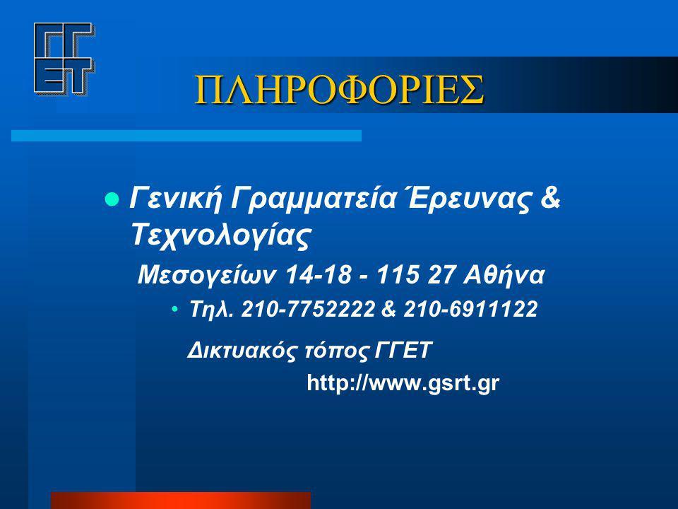 ΠΛΗΡΟΦΟΡΙΕΣ Γενική Γραμματεία Έρευνας & Τεχνολογίας Μεσογείων 14-18 - 115 27 Αθήνα Τηλ.