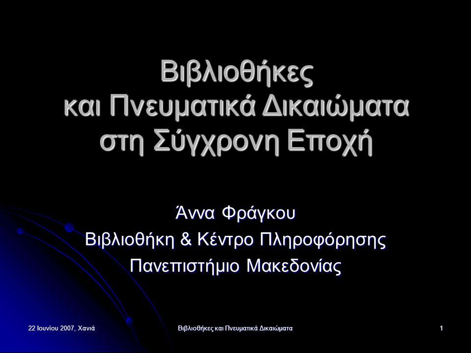 22 Ιουνίου 2007, ΧανιάΒιβλιοθήκες και Πνευματικά Δικαιώματα12 Νομοθεσία για τα Πνευματικά Δικαιώματα Πως μας επηρεάζει: ΤΕΧΝΟΛΟΓΙΚΑ ΜΕΤΡΑ Ελληνική νομοθεσία: Ελληνική νομοθεσία: Σκοπός: εμποδίζουν ή περιορίζουν πράξεις που δεν έχουν επιτραπεί από το δικαιούχο.