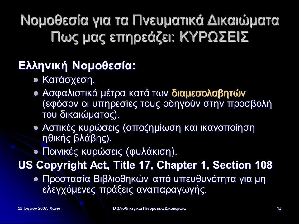 22 Ιουνίου 2007, ΧανιάΒιβλιοθήκες και Πνευματικά Δικαιώματα13 Νομοθεσία για τα Πνευματικά Δικαιώματα Πως μας επηρεάζει: ΚΥΡΩΣΕΙΣ Ελληνική Νομοθεσία: Κατάσχεση.