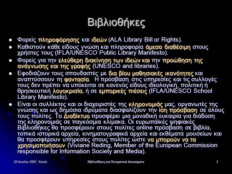 22 Ιουνίου 2007, ΧανιάΒιβλιοθήκες και Πνευματικά Δικαιώματα2 Βιβλιοθήκες Φορείς πληροφόρησης και ιδεών (ALA Library Bill or Rights).