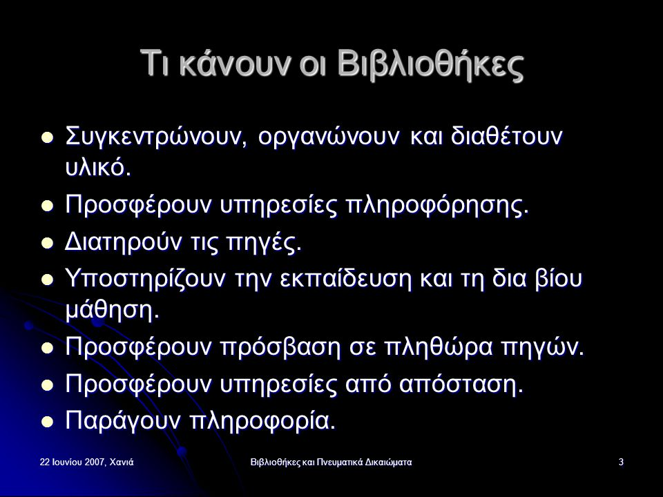 22 Ιουνίου 2007, ΧανιάΒιβλιοθήκες και Πνευματικά Δικαιώματα14 Νομοθεσία για τα Πνευματικά Δικαιώματα Πως μας επηρεάζει: ΔΙΑΡΚΕΙΑ ΠΡΟΣΤΑΣΙΑΣ Ελληνική Νομοθεσία: Διάρκεια ζωής του δημιουργού + 70 χρόνια.