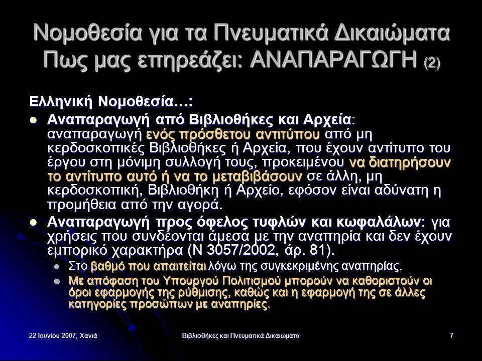 22 Ιουνίου 2007, ΧανιάΒιβλιοθήκες και Πνευματικά Δικαιώματα8 Νομοθεσία για τα Πνευματικά Δικαιώματα Πως μας επηρεάζει: ΑΝΑΠΑΡΑΓΩΓΗ (3) Ευρωπαϊκή Οδηγία 2001/29, Άρθρο 5: Παρ.