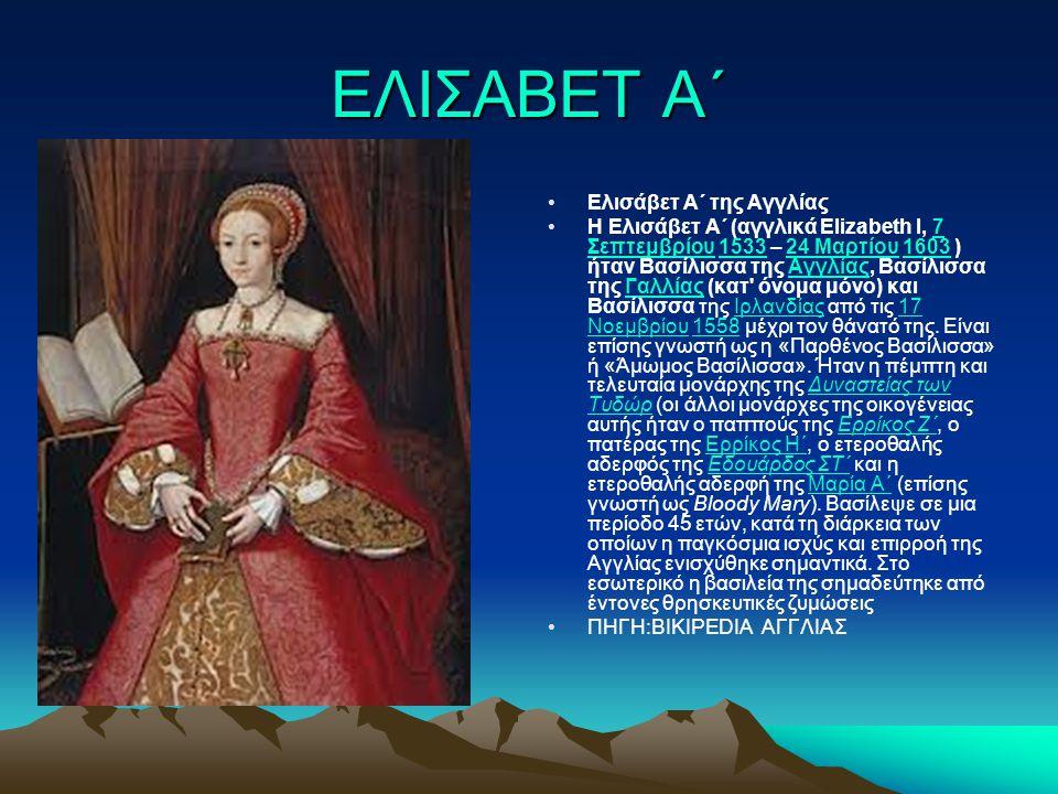 ΕΛΙΣΑΒΕΤ Α΄ Ελισάβετ Α΄ της Αγγλίας Η Ελισάβετ Α΄ (αγγλικά Elizabeth I, 7 Σεπτεμβρίου 1533 – 24 Μαρτίου 1603 ) ήταν Βασίλισσα της Αγγλίας, Βασίλισσα τ